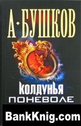 Книга Колдунья поневоле