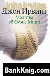 Книга Молитва об Оуэне Мини