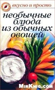 Книга Необычные блюда из обычных овощей
