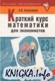 Краткий курс математики для экономистов. Учебное пособие