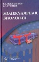 Книга Молекулярная биология