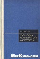 Книга Основы линейной алгебры
