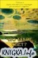 Книга Что такое свет? Делоне Н.Б.