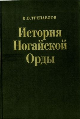 Книга Трепавлов В.В. История Ногайской Орды. М., 2002.