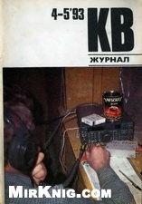 Журнал КВ журнал № 4 - 5, 1993