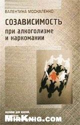 Книга Созависимость при алкоголизме и наркомании. Пособие для врачей, психологов и родственников больных