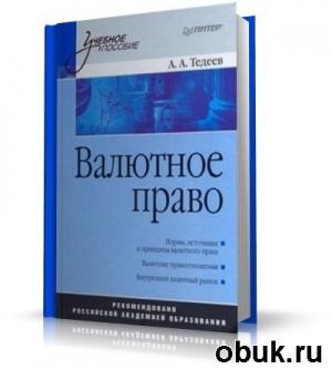 Книга А. А. Тедеев - Валютное право: учебное пособие [2009, JPG, RUS]