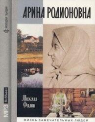Аудиокнига Арина Родионовна (аудиокнига)