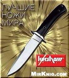 Лучшие ножи мира. Kershaw Knives. 2009