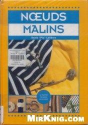 Книга Noeuds malins