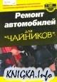 """Книга Ремонт автомобилей для """"чайников"""""""