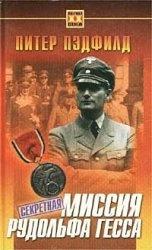Книга Секретная миссия Рудольфа Гесса