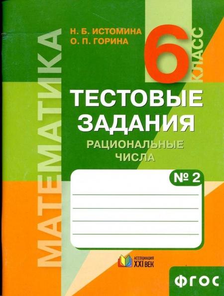Книга Математика 6 класс ФГОС