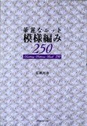Журнал Knitting patterns book 250