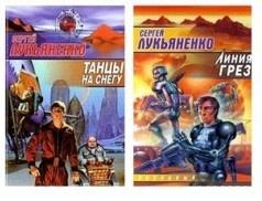 Лукьяненко Сергей - Сборник произведений  (97 книг)