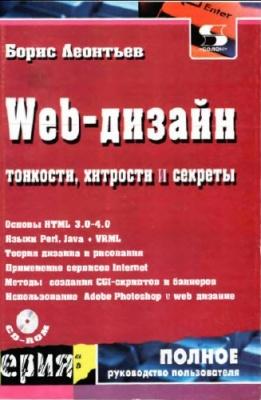 Книга Web-дизайн. Тонкости, хитрости и секреты.