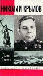 Книга Николай Крылов
