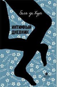 Книга Интимный дневник. Записки лондонской проститутки