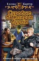 Книга Суровые вампирьи будни