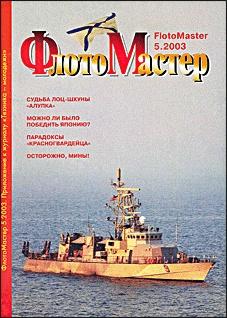 Журнал Флотомастер 5 - 2003 г