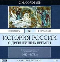Книга История России с древнейших времен. Том 11