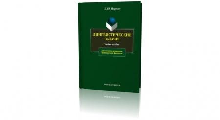 «Лингвистические задачи» (2006), Б.Ю. Норман. Пособие включает в себя более 1200 оригинальных лингвистических задач, основанных