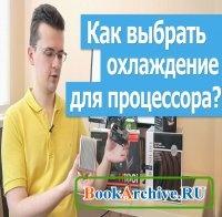 Книга Как выбрать охлаждение для процессора?