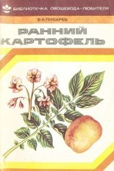 Книга Ранний картофель