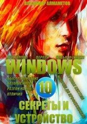 Книга Windows 10. Секреты и устройство
