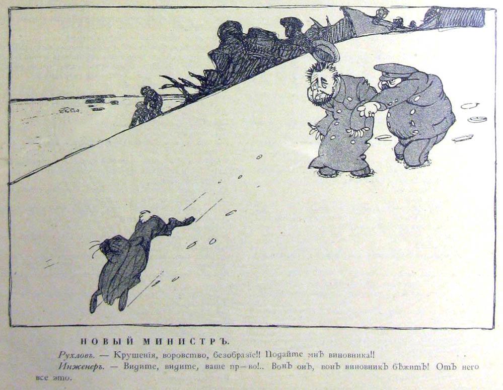 Сатирикон 1909 7 кар на Рухлова 999.jpg