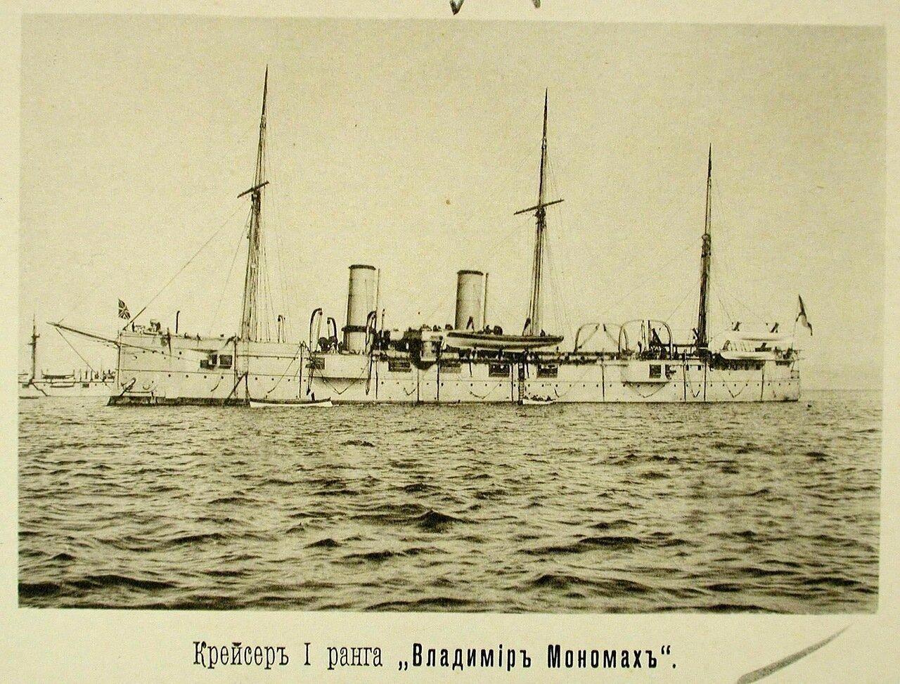 10. Крейсер I-го ранга Владимир Мономах. Чифу.  26 апреля 1895