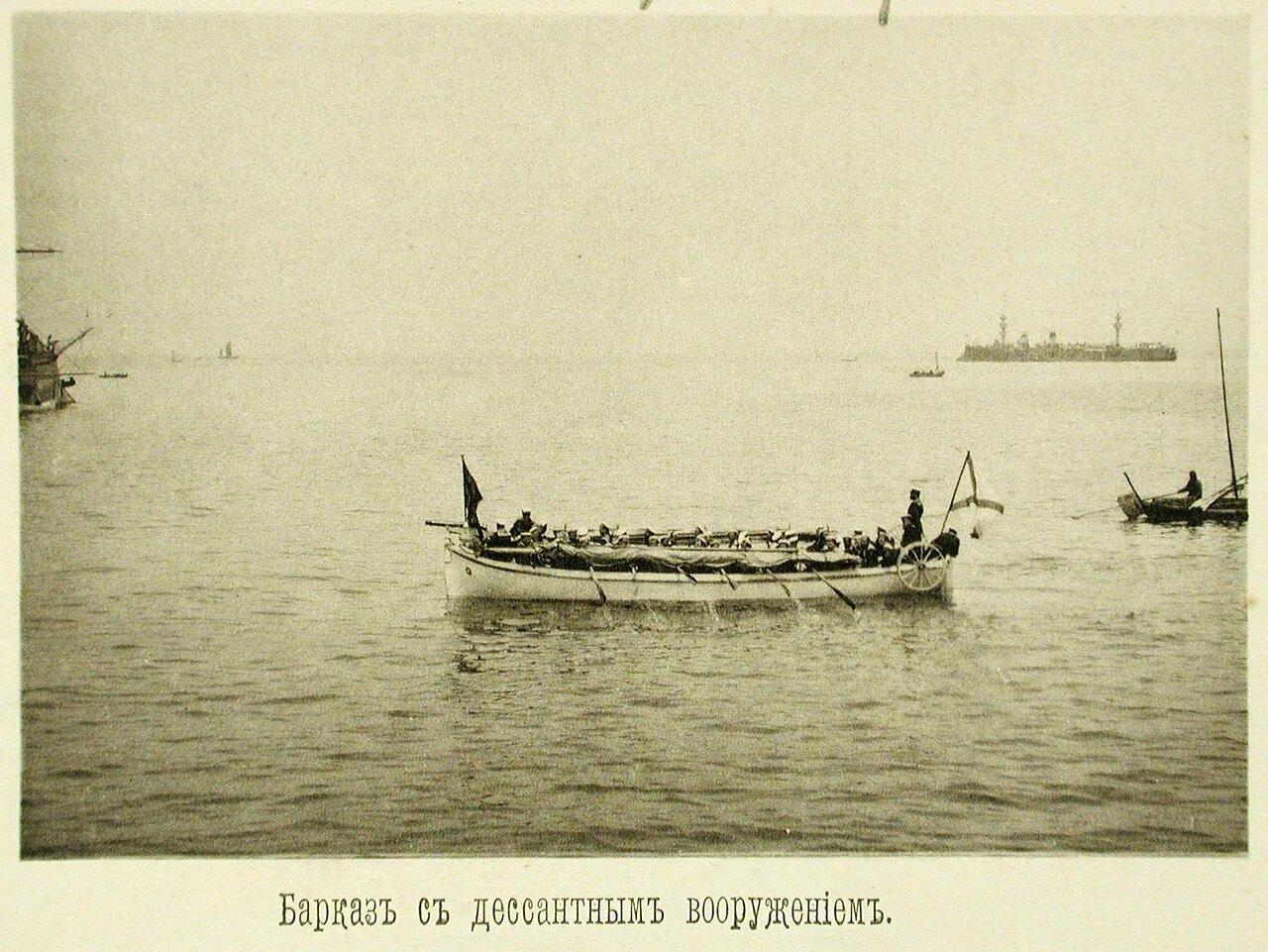 76. Баркас с моряками и десантным вооружением в море во время учений соединенной эскадры