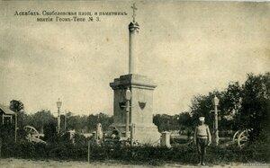 Скобелевская площадь и памятник взятия Геок-Тепе