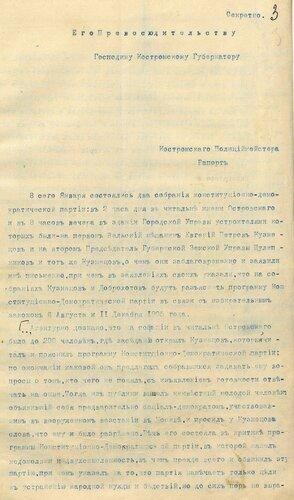 ГАКО, ф. 120, оп. 3, д. 6, л. 3-4об.