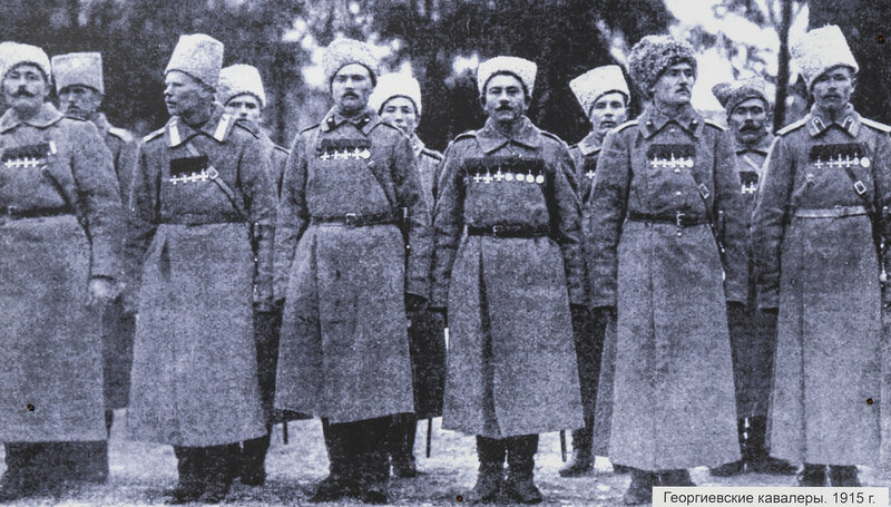 Георгиевские кавалеры. 1915 г.