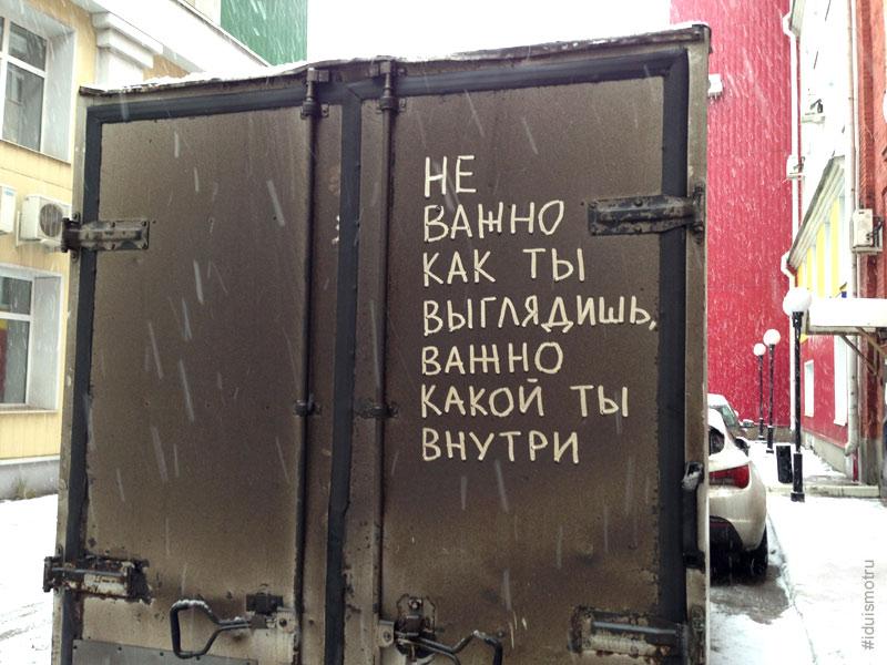 Надпись на грязной машине