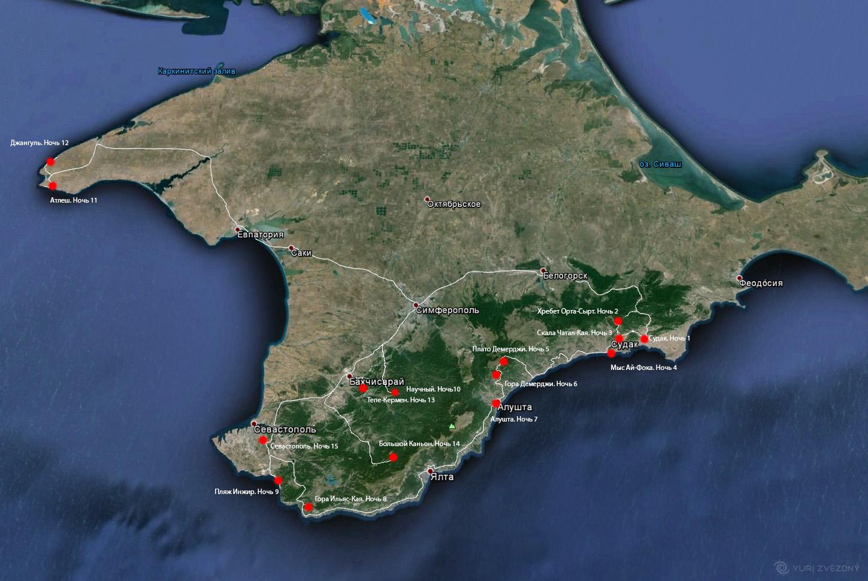 Карта мест посещённых в ходе астропутешествия по Крыму