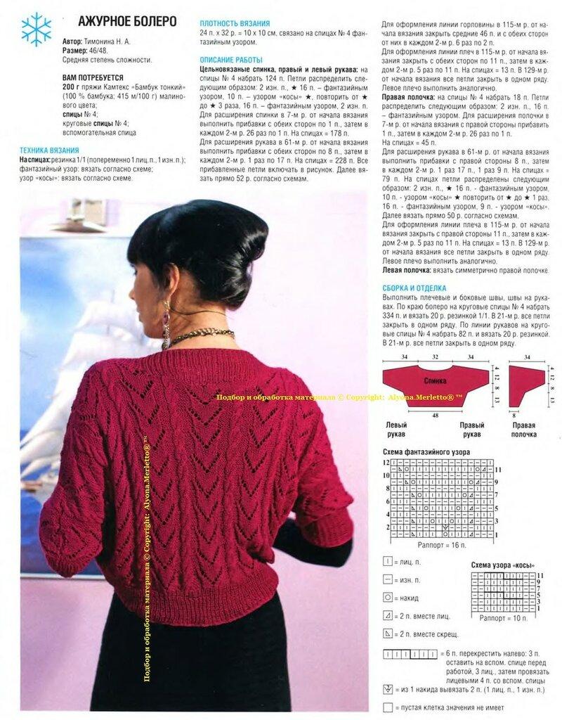 Вязанье спицами болеро