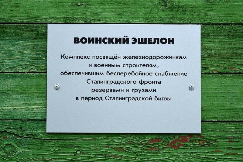 """Мемориальнй комплекс """"Воинский эшелон"""""""