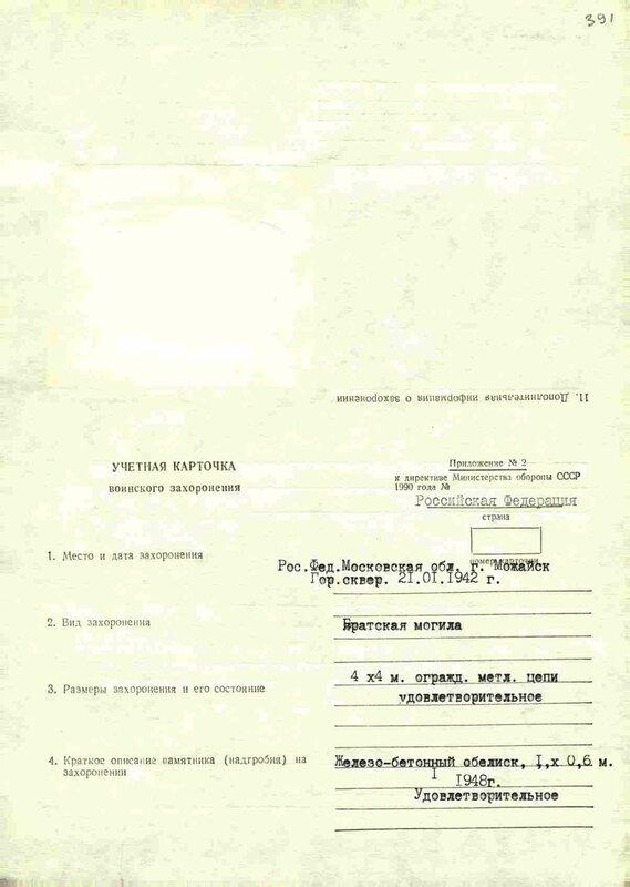 Учетная карточка воинского захоронения, Можайск, сквер у парка Победы