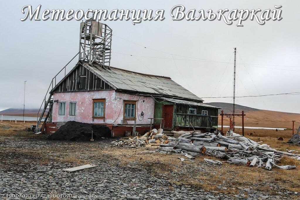 Метеостанция Валькаркай.jpg