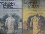 vladimir-dudintsev-roman-belye-odezhdy.jpg