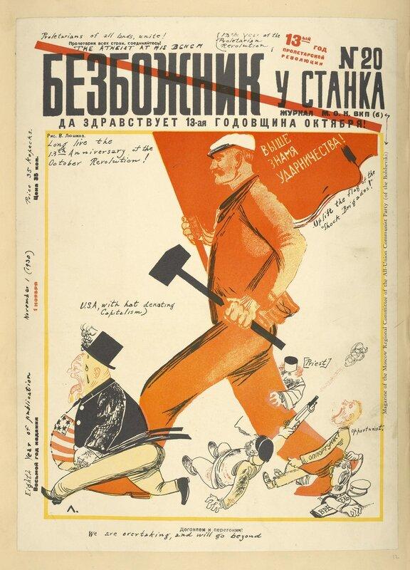 «Безбожник у станка» (1930 №20). 13-ая годовщина Октября