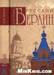 Книга Русский Берлин