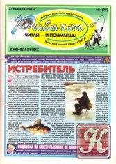 Журнал Книга Рыбачок № 4 2005