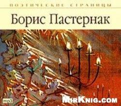 Аудиокнига Борис Пастернак - Поэтические страницы (аудиокнига)