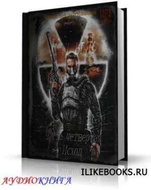 Аудиокнига Тумановский Ежи, Дядищев Александр - Клык4. Исход (аудиокнига)