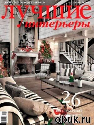 Журнал Лучшие интерьеры №12-1 (декабрь 2013 - январь 2014)