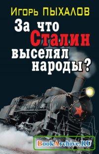 Книга За что Сталин выселял народы
