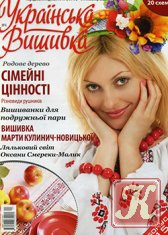 Журнал Книга Українська вишивка №4 2012